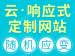 云·响应<em>式</em>网站【荣获阿里云云合应用奖、建站市场最佳<em>选择</em>奖】