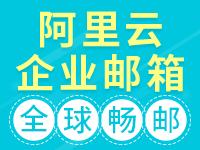 阿里云企业邮箱【促销进行中,详情咨询客服】