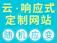 云·响应式定制官网