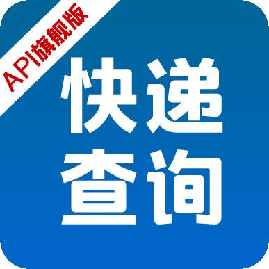 全国快递物流查询-快递接口API旗舰版