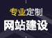 云定制企业官网【1对1设计满意为止】不满意全额退款!网站建设,展示型网站