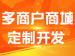 B2B2C多商户大型综合商城平台系统,多端合一带<em>源</em><em>码</em>可二开