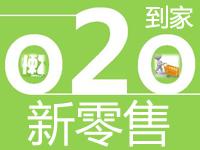新零售小程序,O2O新零售供应链,智慧零售O2O商城系统,O2O到家/社区团购/社交O2O本地生活