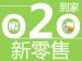 新零售小程序,O2O新零售供应链,智慧零售O2O商城系统,O2O<em>到</em>家/社区团购/社交O2O<em>本地</em>生活