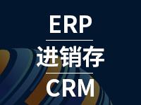 ERP进销存管理系统(适合电商、供应商、连锁及门店使用)