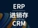 <em>ERP</em>进销存管理<em>系统</em>(适合电商、供应商、<em>连锁</em>及门店使用)