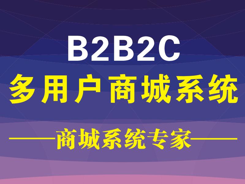 【企业级电商系统提供商】B2B2C多商户生态电商系统( JAVA版)