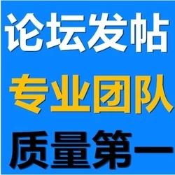 天涯 猫扑 网站 论坛 博客 推广 软文 发帖 宣传 纯手工 代发布