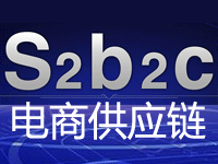 S2B2C电商系统开发,S2B供应链平台,产业互联网、工业互联网,S2B2B电商网站建设,互联网+