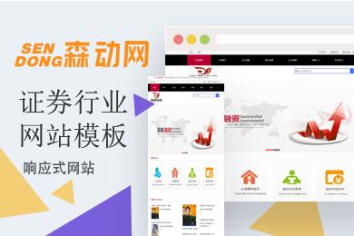 证券行业网站模板   企业建站优选