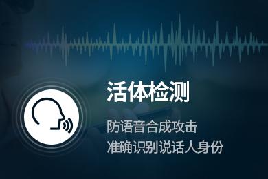 声纹识别(活体检测)