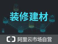 【渠道专供】装修建材行业智能多端小程序