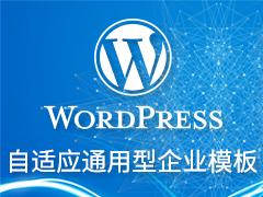 WordPress企业主题模板部署服务