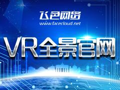 VR全景官网(一站式全景官网制作,咨询热线:4006610809)