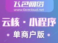 云核·单商户小程序(镜像自由搭配服务器)
