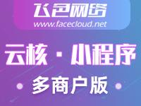 云核·多商户小程序(入驻型)