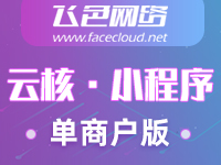 云核·单商户小程序(独立部署)