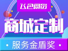 云商城定制(下单返现金红包1000元起)
