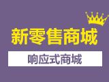 新零售独立商城【定制版】【商城试水咨询热线:400-661-0809】