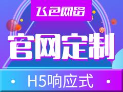 H5响应式官<em>网</em>定制