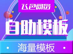 云·官网模板【阿里云金盾服务奖】