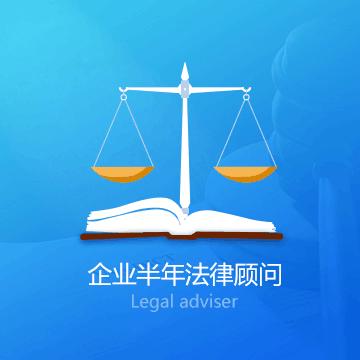 企业全年法律顾问