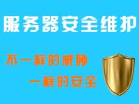 乘云-服务器安全代维服务
