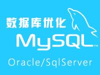 乘云-数据库优化服务(Oracle/MySQL/Sql Server)