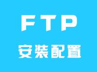 乘云-FTP安装配置