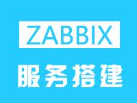 乘云-Zabbix运行环境(Centos 64位 | Zabbix)