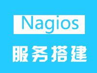 乘云-Nagios运行环境(Centos 64位 | Nagios)