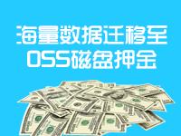 乘云-海量数据迁移至OSS磁盘押金