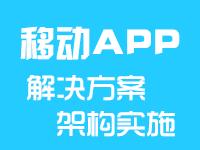 乘云-APP解决方案架构实施