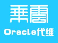 乘云-Oracle代维服务