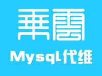 乘云-Mysql搭建/优化