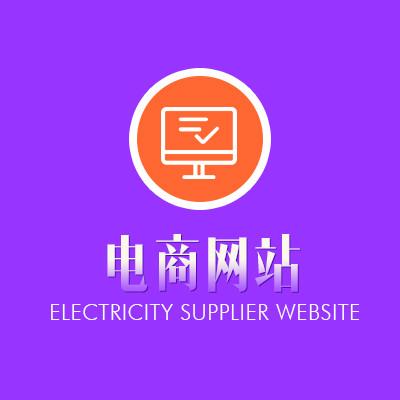 【高端电商网站】B2BB2C多用户商城系统