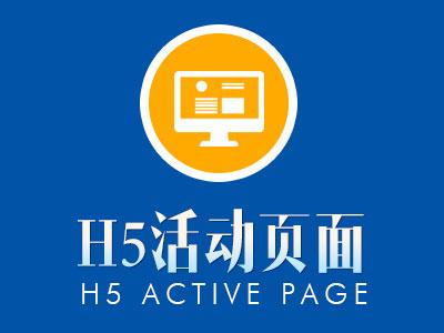 H5微信页面,H5活动页面