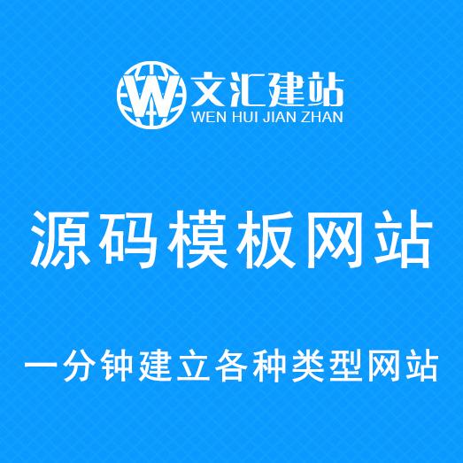 源码版模板网站丨精美模板丨即买即用专人培训丨操作简单丨方便快捷丨提供操作文档丨免费后台培训