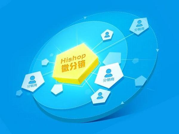 微信分销系统 微分销系统 微信商城 微信分销系统开发