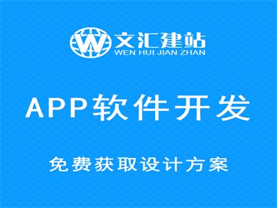 APP制作丨专业定制APP丨个性设计丨兼容主流手机浏览器丨PC端数据同步
