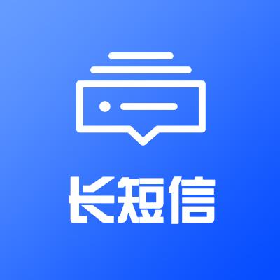 【支持三网106长短信】超长短信平台/超长短信接口/超长短信支持API接口对接—支持134字(免费试用长短信接口)