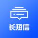 【支持三网106长短信】<em>超</em>长短信平台/<em>超</em>长短信接口/<em>超</em>长短信支持API接口对接—支持134字(免费试用长短信接口)