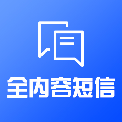 【全网通用】全内容短信发送-API-70字(免费试用)