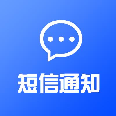 【支持106三网通知短信】106行业短信通知/短信验证码/短信群发/会员通知短信——短信平台API接口对接(免费试用短信通知)