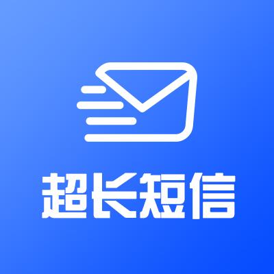 【支持三网超长短信】超长短信平台/超长短信接口/超长短信支持API接口对接—支持200字(免费试用长短信接口)