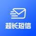 【支持三网<em>超</em>长短信】<em>超</em>长短信平台/<em>超</em>长短信接口/<em>超</em>长短信支持API接口对接—支持200字(免费试用长短信接口)