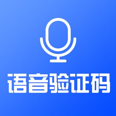 【支持三网语音验证码】语音验证码服务/电话语音验证/语音播报验证码/语音短信验证码—API语音验证码接口(免费试用语音验证码)