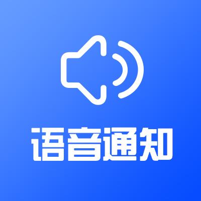【支持三网语音短信通知】语音通知服务/电话语音通知/语音播报/语音短信验证码—API语音电话接口服务(免费试用语音电话通知)