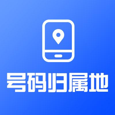 手机归属地查询-API接口服务