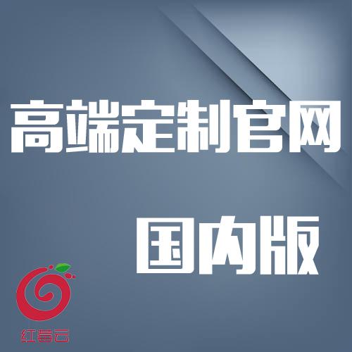 广州红莓云 · 政府,机关大型定制类官方网站制作